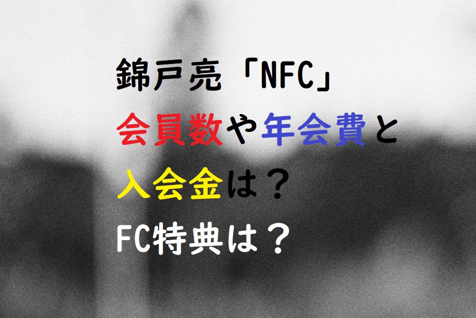 プ マイ クラブ ヒ ファン